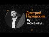Дмитрий Глуховский в гостях у ОК на связи!