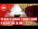 VIP-вагон со спальней, столовой и ванной в Казахстане за 300 $