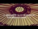Приглашаем вас на 🙏КОНЦЕРТ-МЕДИТАЦИЮ В ЮРТЕ 🙏 👉 16 декабря, 1800 📍г.Москва, м. Славянский бульвар, улица Кременчугская, дом 1