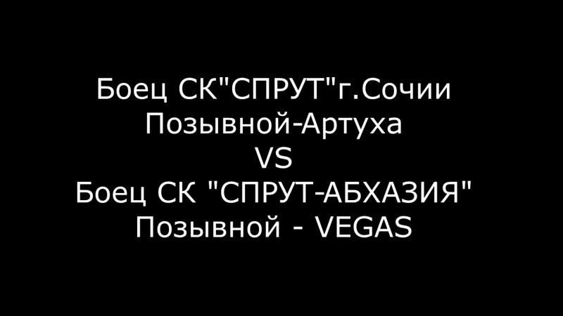 АРТУХА VS VEGAS