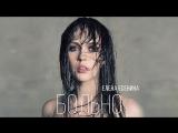 ПРЕМЬЕРА ПЕСНИ!   Елена Есенина  -  Больно   (Audio 2017)