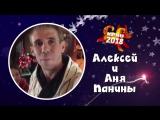 Видеопоздравление Алексея Панина