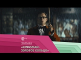 Kingsman: Золотое кольцо — трейлер