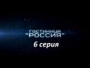 Гостиница Россия 6 серия Детектив, Мелодрама от 18.10.2017