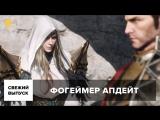 Игровые новости с Алексеем Макаренковым: новые игры NCSoft, Need for Speed: Payback, Xbox One X  (10.11.17)
