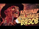 Кошмар на улице Вязов  A Nightmare on Elm Street (1984)