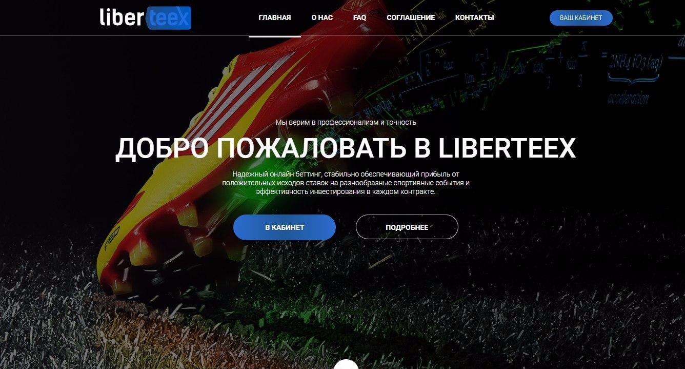 Постер к новости Liber Teex