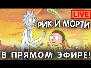 РИК И МОРТИ В ПРЯМОМ ЭФИРЕ (1 - 3 cсезон) ! Rick and Morty ONLINE