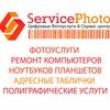 ServicePhoto г. Бор Фотоуслуги & Сервис Центр