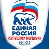 Единая Россия   Республика Мордовия