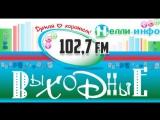Оранжевое утро с Глашей Сотниковой в прямом эфире Радио Нелли-Инфо 102.7 FM