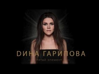 Премьера! Дина Гарипова - Пятый Элемент