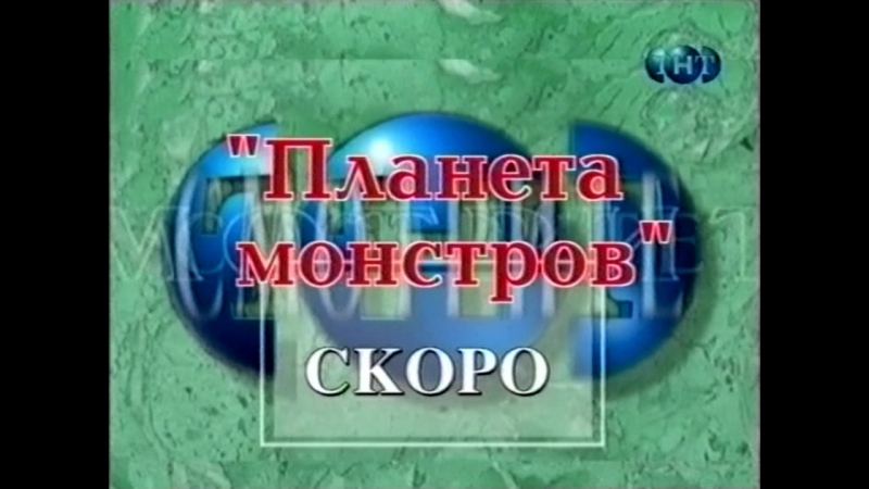 ТНТ Анонс -Скоро- Планета монстров (октябрь 2000)