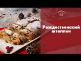 Рецепт рождественского штоллена [sweet  flour]