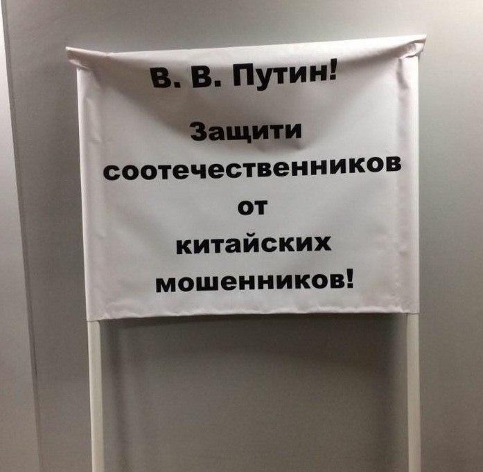 В Томске пройдет пикет обманутых подрядчиков китайского завода