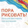 Большой фестиваль про рисование «Пора рисовать!»