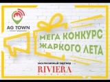 Бесплатный мега конкурс жаркого лета от онлайн портала agtown.ru