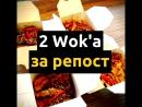 2 Woka за репост
