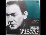 Леонид Утесов - Записи 1930-1970 Годов (Второй Комплект) (Vinyl, LP) at Discogs  Записи 30-х40-х Годов - B3 Портрет
