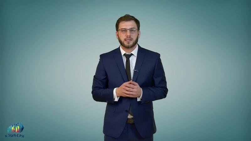 Кэшбери видео обучение » Freewka.com - Смотреть онлайн в хорощем качестве