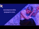 FSG FOX Taemin - Stone Heart рус.саб