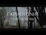 Скриптонит - Это любовь (LIVE)
