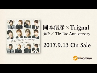 Okamoto Nobuhiko x Trignal