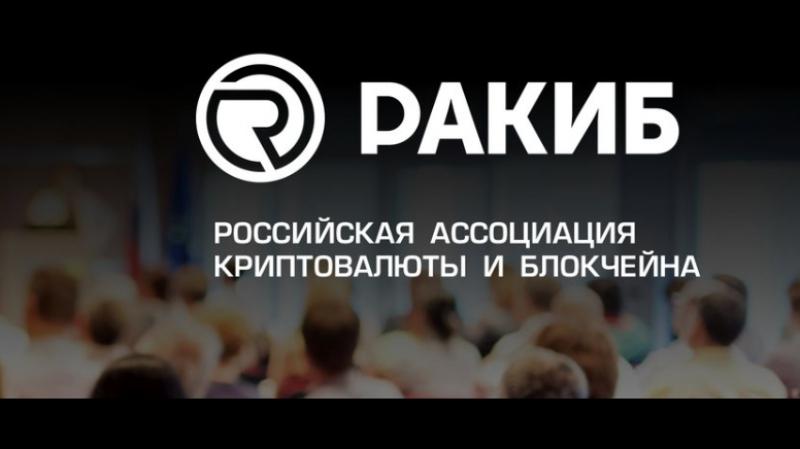 Обращение президента РАКИБ Юрия Припачкина к гостям конгресса БлокчейнРФ - 2018