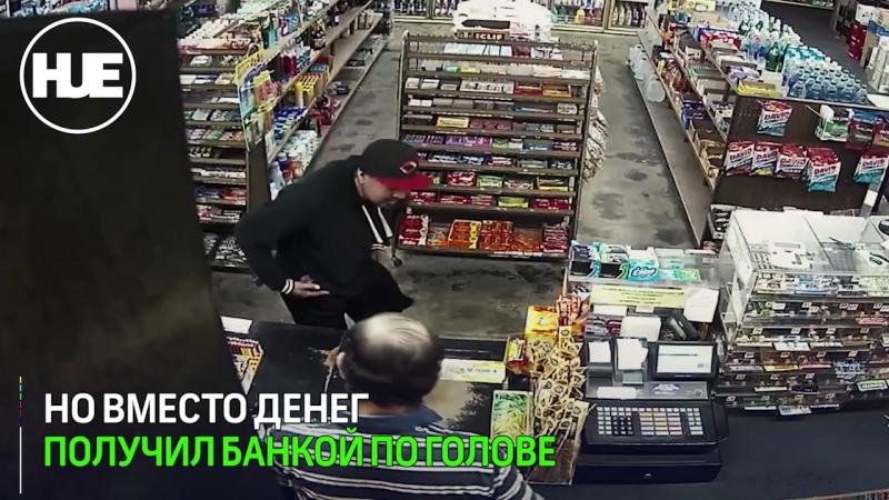 В Калифорнии грабитель попытался украсть ящик пива