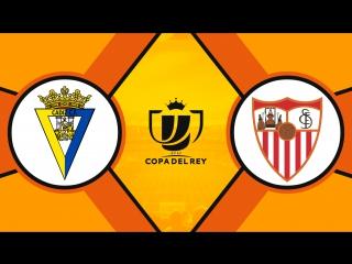 Кадис 0:2 Севилья | Кубок Испании 2017/18 | 1/8 финала | Первый матч | Обзор матча
