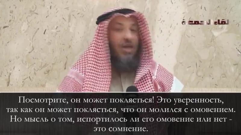 Шейх Усман аль-Хамис. Сомнения в омовении (480p).mp4
