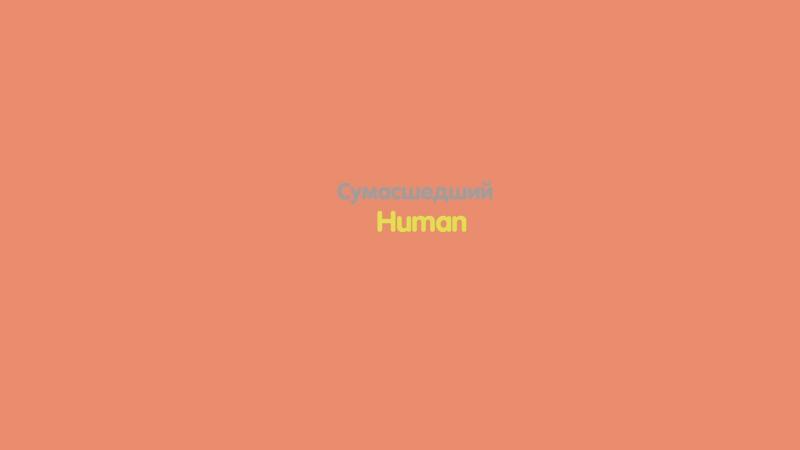 Intro Сумасшедший human