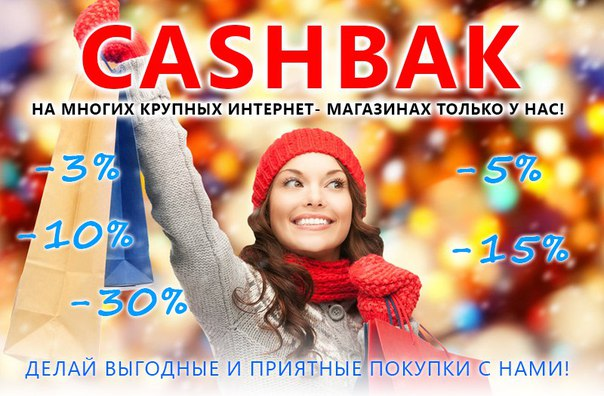 В преддверии праздников делимся отличным способом экономить на покупках подарков в различных интернет магазинах!