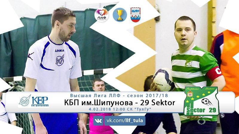 == Высшая Лига ЛЛФ - 23 тур == КБП им.Шипунова - 29 Sektor == ВышкаЛЛФ201718