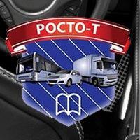 Логотип Автошкола«РОСТО-Т»Тольятти (ОФИЦИАЛЬНАЯ)