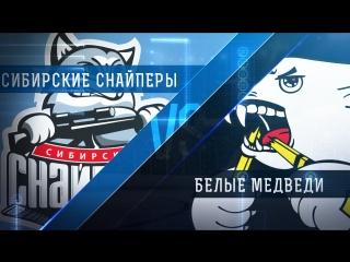 LIVE! 1/8 Кубка Харламова. «Сибирские Снайперы» - «Белые Медведи» (11.03 – 13:00)