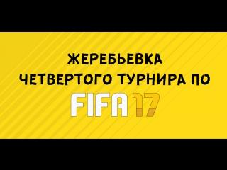 Жеребьевка четвертого чемпионата по FIFA