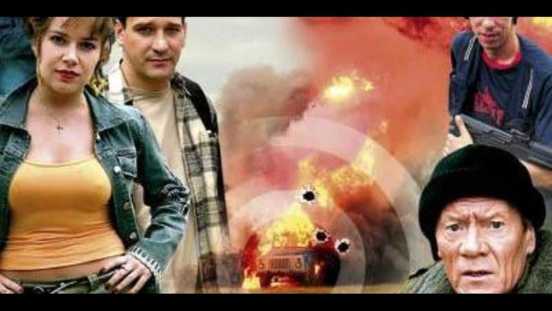 Охота на асфальте (2005)
