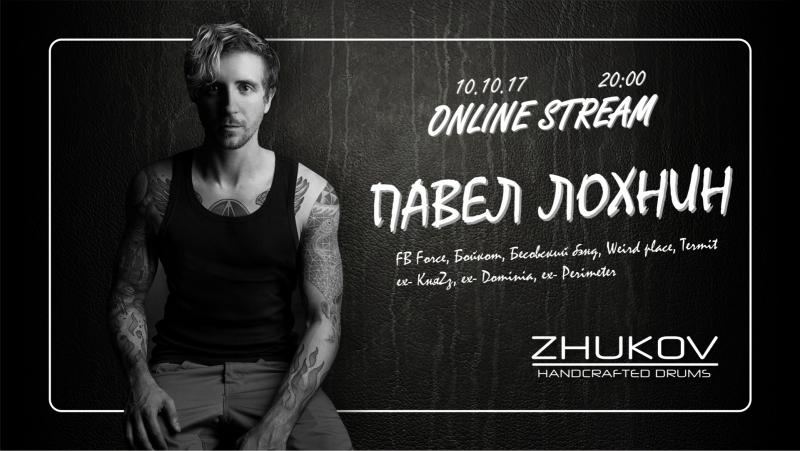 ZHD Stream - Павел Лохнин