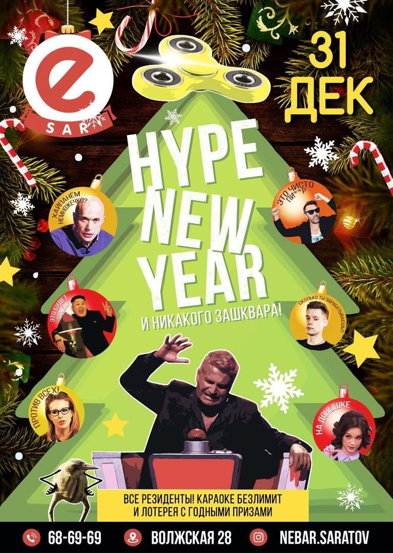 Афиша Саратов HYPE NEW YEAR