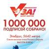 За жизнь! Общероссийское общественное движение