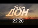 Тихий Дон , 5 серия. Анонс. ( Культура , 2018)