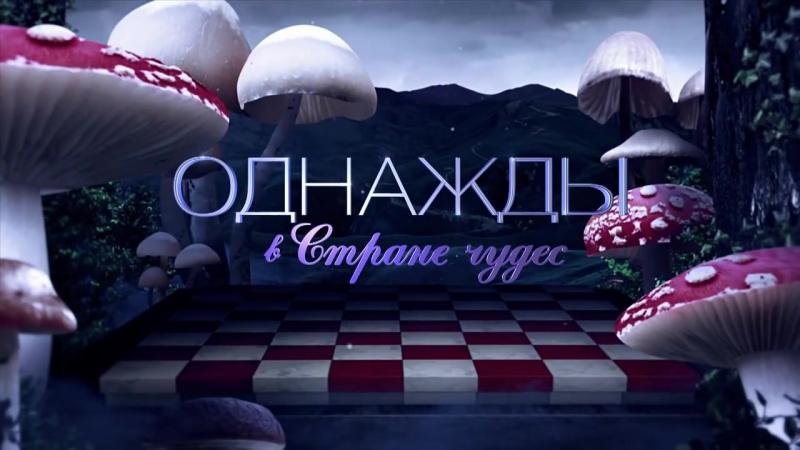 Однажды в стране чудес - русский трейлер сериала