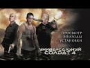 Универсальный солдат 4 - Русский Трейлер (2012)