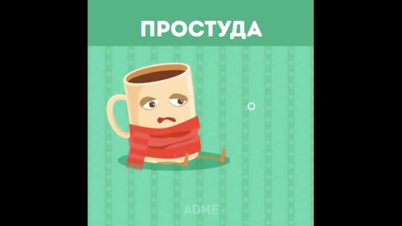 Все что тебе нужно это чашка горячего чая ~Умная Мама~