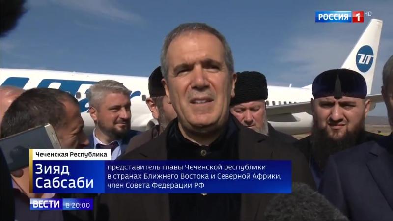 Россия 24 - Возвращение на Родину: в Грозный прилетели дети, оставшиеся без родителей - Россия 24