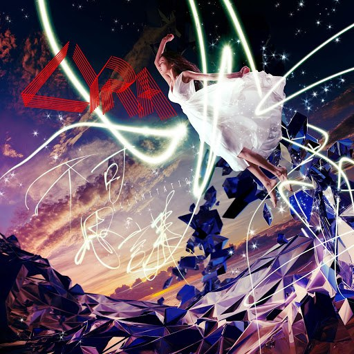 Lyra альбом Illimitation
