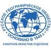 Самарское областное отделение РГО