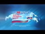 18 марта 2018 года - Выборы Президента РФ