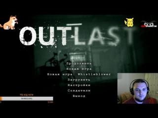 Первый раз в Outlast (продолжение)